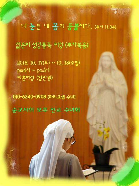 2015.10.17-18젊은이 성경통독피정.jpg