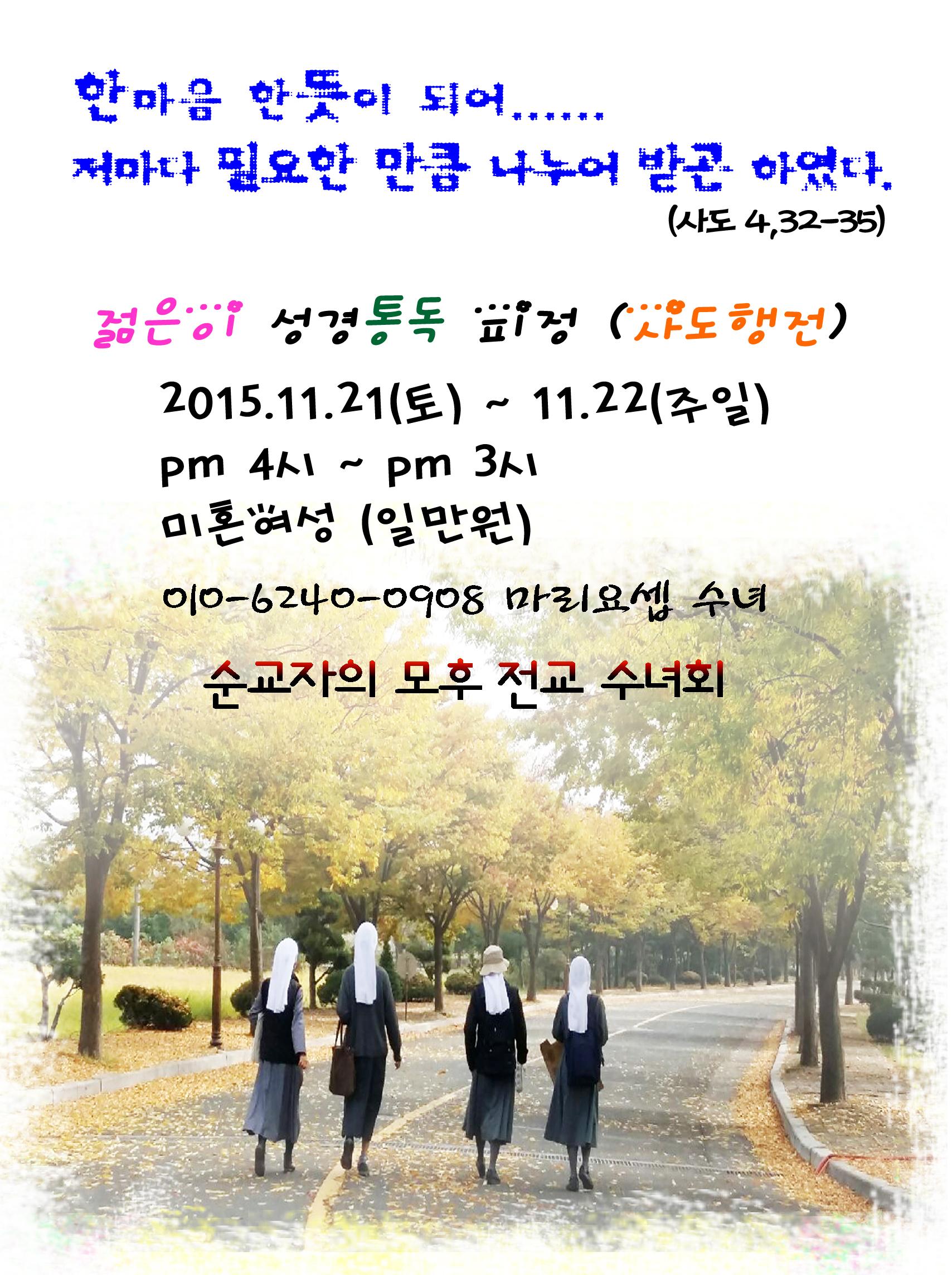 2015.11-21-22 젊은이성경통독피정.jpg